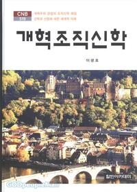 개혁조직신학 - CNB519