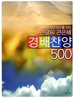 경배찬양 500 (스프링 찬양악보집)