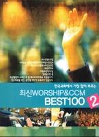 한국교회에서 가장많이 부르는 최신 WORSHIP&CCM BEST100 2 (악보)
