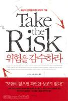 위험을 감수하라 - 최상의 선택을 위한 모험의 기술