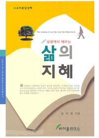 성경에서 배우는 삶의 지혜