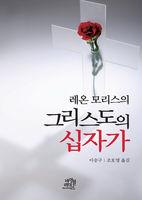 [개정판] 레온 모리스의 그리스도의 십자가
