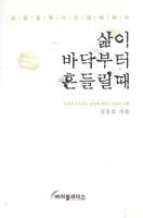 [개정판] 삶이 바닥부터 흔들릴때 - 김동호목사 신앙 에세이