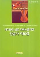 바이올린, 첼로, 피아노를 위한 찬송가 악보집 - 연주 CD 첨부 (악보)