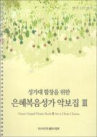 은혜복음성가악보집 3 (CD포함)