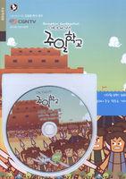 애니메이션 주일학교 DVD 36화 (3단원 8편) - 일어나 주는 땅으로 가라