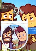 애니메이션 주일학교 DVD 37화 (4단원 1편) - 어둠 속의 꺼지지 않는 등불