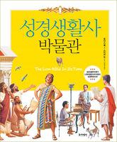 성경생활사 박물관