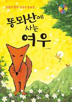 똥뫼산에 사는 여우 - 어린이 창작 동요 이야기 (동요반주CD포함)