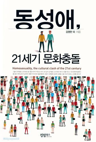 동성애, 21세기 문화충돌