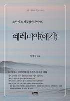 오아시스 성경강해 구약 14권 - 예레미야(애가)