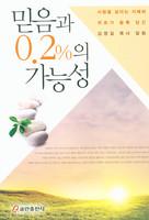 믿음과 0.2%의 가능성