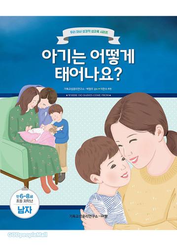 아기는 어떻게 태어나요? (초등 저학년/만 6-8세/남)
