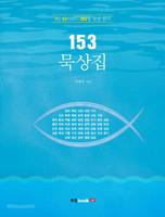 153 묵상집