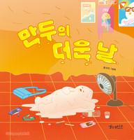 만두의 더운 날