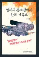 일제의 종교정책과 한국 기독교