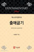 [개정판]엑스포지멘터리 - 출애굽기