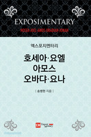 [개정판]엑스포지멘터리 - 호세아·요엘·아모스·오바댜·요나