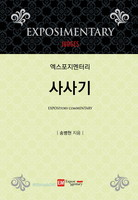[개정판] 엑스포지멘터리 - 사사기