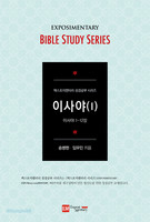 엑스포지멘터리 성경공부 시리즈 : 이사야(1) - 학습자용