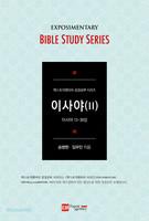 엑스포지멘터리 성경공부 시리즈 : 이사야(2) - 학습자용
