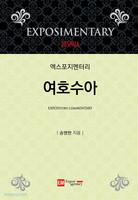 [개정판] 엑스포지멘터리 - 여호수아