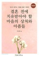 [개정증보판] 결혼 전에 치유받아야 할 마음의 상처와 아픔들