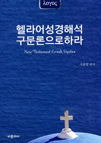 [개정판] 헬라어 성경해석 구문론으로 하라