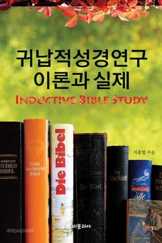 귀납적 성경연구 이론과 실제