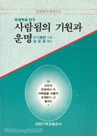 마태복음연구 - 사람됨의 기원과 운명