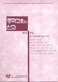 중국교회와 선교 제3호