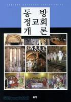 [개정판] 동방 정교회 개론