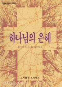 하나님의 은혜 - 주제별 성경연구 시리즈 2