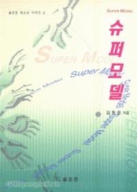슈퍼 모델 - 솔로몬 청소년 시리즈 2