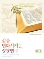 [개정판] 삶을 변화시키는 성경연구 (워크북)