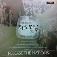 예수전도단 화요모임 3 - 열방을 자유케 하라! (CD)