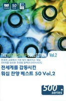 전세계를 감동시킨 워십 찬양 베스트 50 Vol.2 (3Tape)