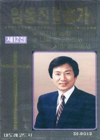 임동진 장로 성가 - 12집(TAPE)