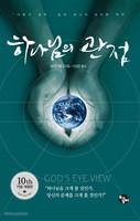 [개정판] 하나님의 관점
