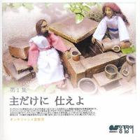 옹기장이 일본어 워십 - 제1집 주만 섬기리 (CD)
