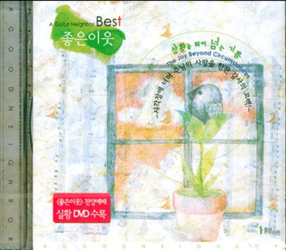 좋은이웃 시각장애인 찬양단 Best (CD DVD)