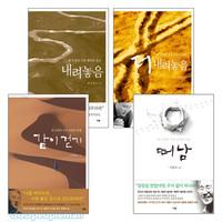 이용규 선교사의 내려놓음+같이걷기+떠남 세트 (전4권)