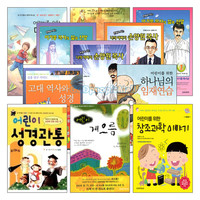 [초등 고학년] 교회도서관과 책읽는 거실을 위한 믿음의서재 세트