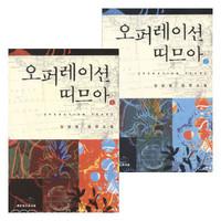 오퍼레이션 띠므아 세트(전2권)