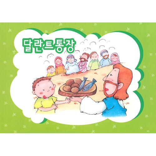 달란트 통장(녹색) - 오병이어 (10매)