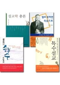 정인교 교수 저서 세트(전4권)
