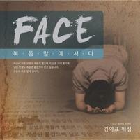 김영표 워십 - Face : 복음앞에 서다 (CD)