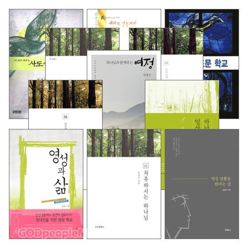 임영수 목사 저서 세트(전11권)