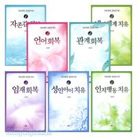 치유회복 상담콘서트 시리즈 세트(전7권)