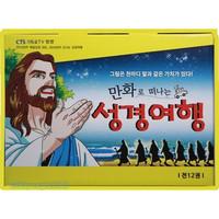 [개정판]만화로 떠나는 성경여행 세트(전12권)